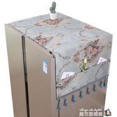 布藝冰箱蓋布防塵罩對雙開門單開門冰箱罩蓋布巾流蘇吊墜裝飾家 魔方數碼館
