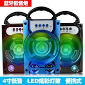 手提插卡無線小藍芽音箱便攜收音機式戶外低音炮家用桌面電腦音響 預購商品