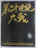 【書寶二手書T8/歷史_PPK】第二十世紀大戰_民71