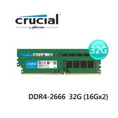 美光 Crucial DDR4 2666 32G (16Gx2) RAM 桌上型 記憶體