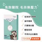 【2分鐘,護一生】寵物尿液檢測分析試紙(4項測試) 美國衡健 犬貓健檢 2支輕巧包