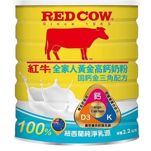 紅牛全家人黃金高鈣奶粉2.2KG【愛買】