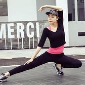 瑜伽服 瑜伽服套裝女新款三件套時尚健身房專業運動速干瑜珈服初學者【全館免運】