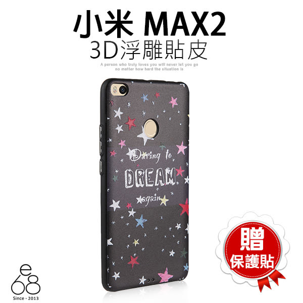贈貼 3D浮雕貼皮軟殼 MIUI 小米 MAX2 6.44吋 手機殼 彩繪立體 保護殼 手機套 彩殼背蓋 防滑