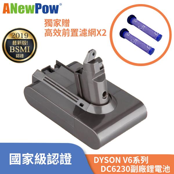 【再贈濾網X2】 ANewPow Dyson V6系列副廠鋰電池 DC6230 3000mAh (適用DC62.DC72.DC74.等)