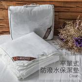 保潔墊 / 平單式 雙人特大【樂芙防潑水保潔墊-白色】3M專利防潑水配方 戀家小舖台灣製AGB500