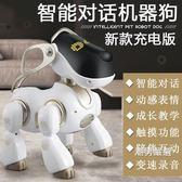 遙控玩具機器狗智慧遙控對話會走語音聲控兒童男女孩充電動機器人玩具白色可選xw