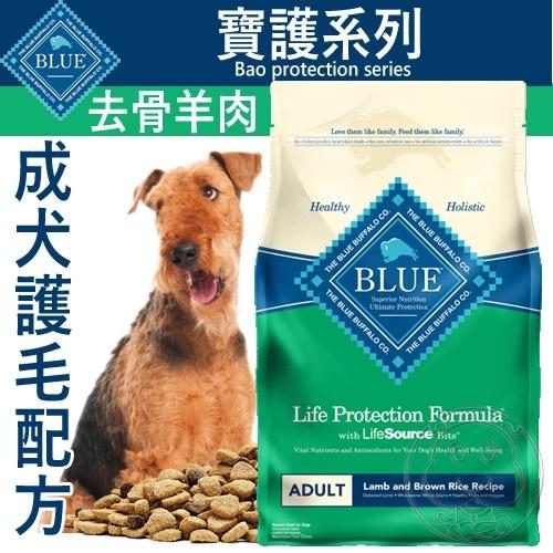 【培菓幸福寵物專營店】Blue Buffalo藍饌《寶護系列》成犬護毛配方飼料-去骨羊肉-30lb/13.6kg