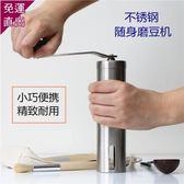 磨豆機 不銹鋼手動咖啡豆研磨機家用手搖現磨豆機粉碎器小巧便攜迷你水洗【快速出貨】