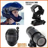 KT888 X3 id221 DB-1 pro gopro M738D M510 M797 M733安全帽行車紀錄器支架