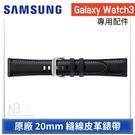 Samsung Galaxy Watch 3 20mm 縫線 皮革 錶帶