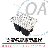 【高士資訊】KOJI CH268 / UB SO EASY / 歐元 CW10 支票機 墨球 墨輪