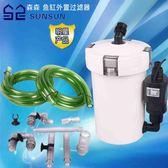 HW-602 HW-603B森森jp-450g過濾桶帶過濾棉帶水泵 可配濾材 智聯ATF