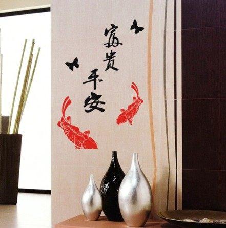 ►新年佈置 新年壁貼【富貴平安】PVC透明膜牆貼紙家裝貼可移除牆貼紙【A3082】