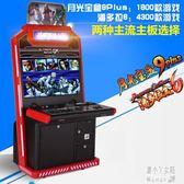 32寸月光寶盒4S液晶格斗機電玩城大型投幣游戲機街機街霸拳王 ZJ6010【潘小丫女鞋】