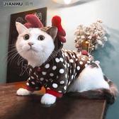 狗狗衣服寵物貓咪衣服女冬季小貓幼貓加菲貓英短貓貓小奶貓可愛搞笑秋冬裝