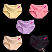 5條裝無痕內褲女士冰絲一片式性感中腰大呎碼透氣純色棉襠三角褲 全館八八折鉅惠促銷