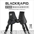 BlackRapid  BT系列 Double 雙槍俠 快速雙肩背帶 相機背帶 快速背帶 搶拍★可刷卡★薪創