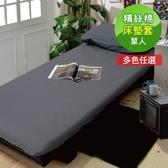 VIXI《擇色系列》精絲棉簡易型床墊套加贈枕套-單人3尺