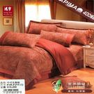 鴻宇~~愛琳願望-紅~~400條7件式床罩組~標準雙人(5*6.2尺)