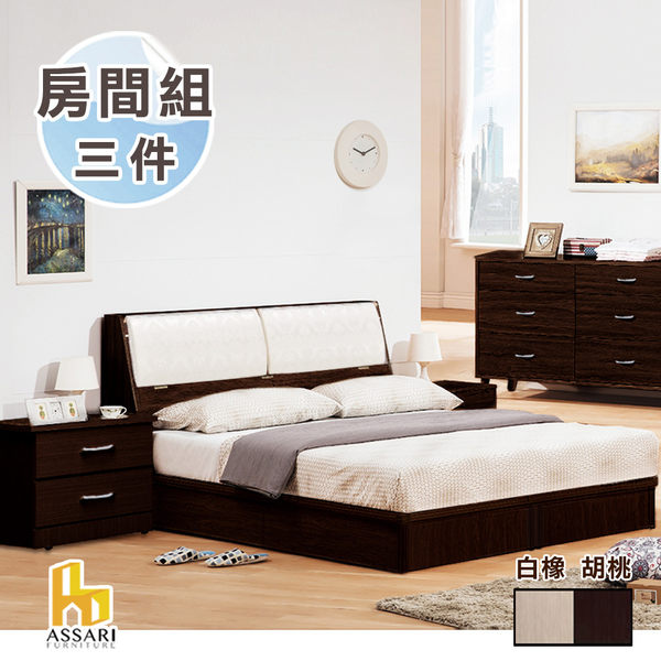 織田收納房間組三件(床箱+床底+二抽櫃)雙大6尺