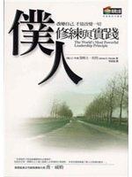 二手書博民逛書店《僕人:修練與實踐-新商業周刊叢書187》 R2Y ISBN:9789861244594