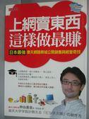 【書寶二手書T2/財經企管_JMF】上網賣東西這樣做最賺_仲山進也