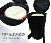 【小麥老師樂器館】【K20】 8吋 加厚棉 非洲鼓袋 金盃鼓袋 另有 非洲鼓 金盃鼓 鼓袋 DJE01