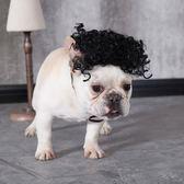 寵物假發搞怪變裝可愛假發寵物狗狗假發頭套頭飾金毛法鬥寵物用品 寶貝計畫