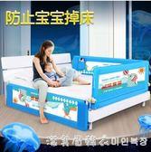 嬰兒床圍欄兒童防摔防掉床護欄1.8米2米大床通用圍欄寶寶護欄擋板 NMS漾美眉韓衣
