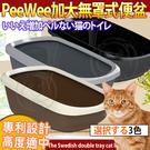 【培菓平價寵物網】荷蘭PeeWee必威》PW-E430加大無罩式貓便盆系列
