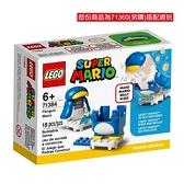 樂高LEGO SUPER MARIO 超級瑪利歐兄弟 企鵝瑪利歐 Power-UP套裝 71384 TOYeGO 玩具e哥