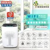 HERAN 禾聯 智能雙感應空氣清淨機 HAP-410Z1W WIFI機種