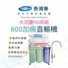 [家事達] 台灣TOPPUROR 600加侖直輸機大流量RO系統_(含基本安裝)特價