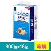 【舒潔】 棉柔平版衛生紙300張(6包x8串/箱)-箱購