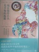 【書寶二手書T8/心靈成長_GMF】現在覺得不幸,是幸福的起點:日本百萬人氣命理師42個_花凜