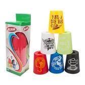 速疊杯比賽專用兒童飛疊杯益智疊疊玩具