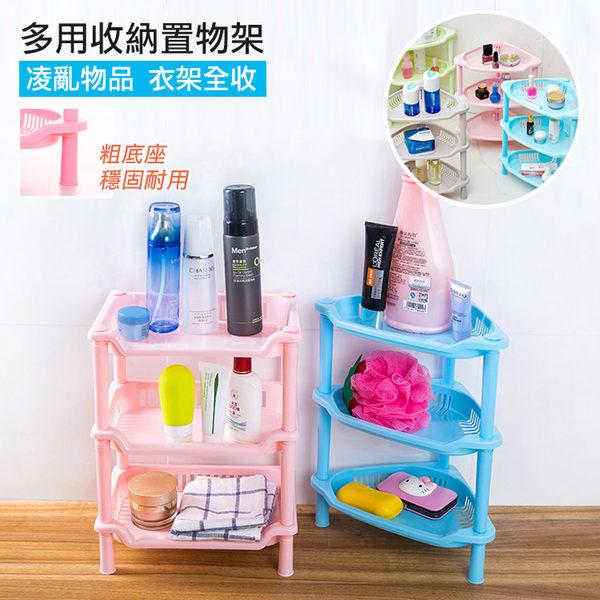 【JR創意生活】多功能迷你 方型/三角形 落地置物架 置物籃 架子 櫃子 浴室置物架 收納架