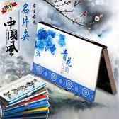 名片夾 青花瓷中國風金屬名片夾盒男式商務金屬大容量名片收納盒女式  快速出貨