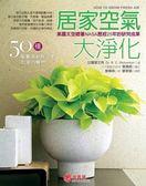 (二手書)居家空氣大淨化:50種能製造新鮮空氣的室內植物