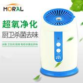 空氣淨化器  便攜式空氣凈化器臭氧消毒機家用除甲醛去異味果蔬消毒殺菌   igo 玩趣3C