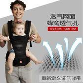 四季通用多功能抱嬰兒背帶腰凳兒童前抱式後背式寶寶腰帶透氣輕便 3C優購