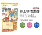 日本製 排水管清潔錠 橘味 Loxin ...