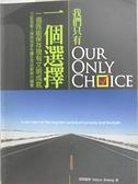 【書寶二手書T1/文學_EAK】我們只有一個選擇_海雲繼夢