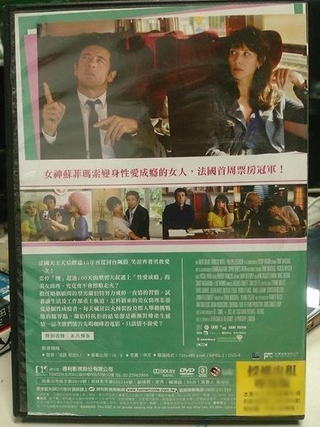 挖寶二手片-Y78-003-正版DVD-電影【性愛診療室】-派屈克布瑞爾 蘇菲瑪索