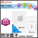 KINYO 直流電池式遠距離無線門鈴 (...