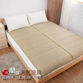 LUST生活寢具-藺草天然蓆、淡淡清香-草絲涼蓆、耐用涼快涼墊【特大6x7尺】