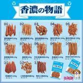 香濃物語 純肉天然活力零食 寵物零食 100%MIT台灣生產製造 雞肉系列【搭嘴購】