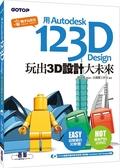 (二手書)用Autodesk 123D Design玩出3D設計大未來