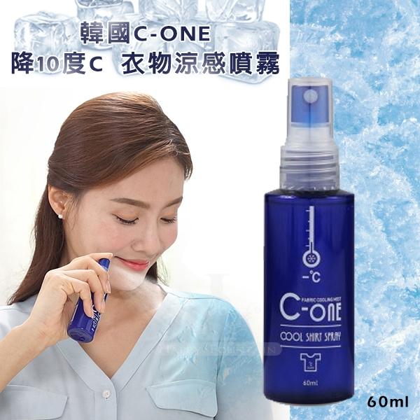 韓國C-ONE 降10度C 衣物涼感噴霧60ml